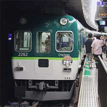 京阪電鉄で『中之島駅 ホーム酒場』開催