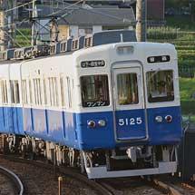 能勢電鉄5100系5124編成が営業運転を開始