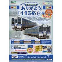 JR東日本「ありがとう415系の旅」発売