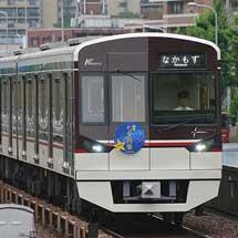 北大阪急行9000形第3編成に「北急七夕列車」ヘッドマーク