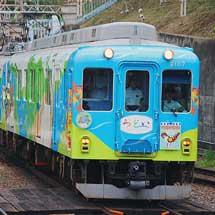 近鉄で観光列車「つどい」による「ベーカリートレイン」運転