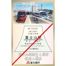 富士急行「富士山駅誕生5周年記念入場券」発売