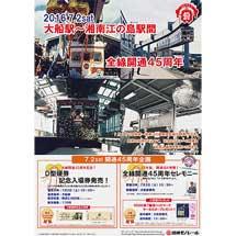 7月2日 湘南モノレール「全線開通45周年セレモニー」開催