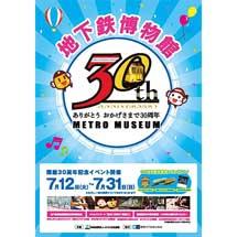 地下鉄博物館「開館30周年記念イベント」開催