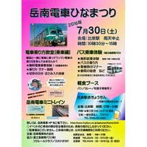 7月30日「岳南電車ひなまつり」開催