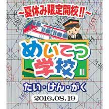 8月19日,名古屋鉄道「めいてつ学校(親子版)」開催