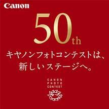 「第50回 キヤノンフォトコンテスト」作品募集
