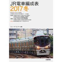 JR電車編成表 2017冬