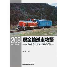 RM LIBRARY 208 現金輸送車物語-タブーとなったマニ34・30形-