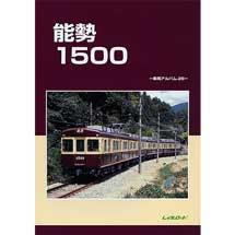 能勢 1500―車両アルバム.26―