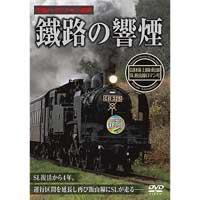 DVD鐵路の響煙 SL飯山線ロマン号