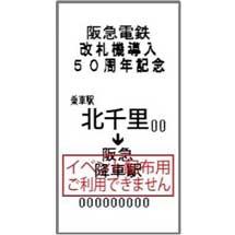 3月4日・5日「自動改札機実用化・南千里—北千里間延伸開業 50年記念イベント」開催