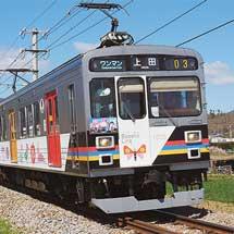 上田電鉄で『丸窓まつり』ヘッドマーク