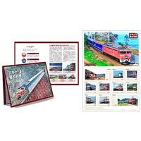 「日本の寝台列車」オリジナルフレーム切手「日本海編」申込開始