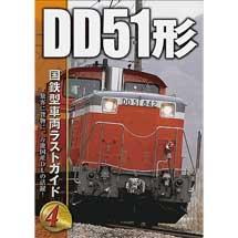 国鉄型車両ラストガイドDVD④ DD51形