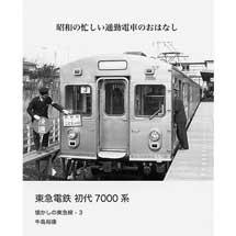 懐かしの東急線 -3東急電鉄 初代7000系昭和の忙しい通勤電車のおはなし