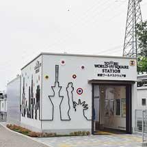 東武鉄道鬼怒川線に「東武ワールドスクウェア」駅が開業