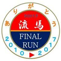 『FINAL RUN「流馬」ぺーパークリップ』発売
