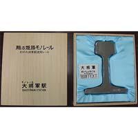 「甦る姫路モノレール 幻の大将軍駅使用レール」発売