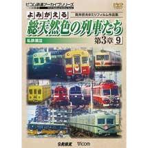 よみがえる総天然色の列車たち 第3章9私鉄篇Ⅲ 奥井宗夫8ミリフィルム作品集
