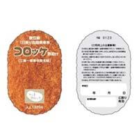 駿豆線1日乗り放題乗車券「コロッケ旅助け」発売