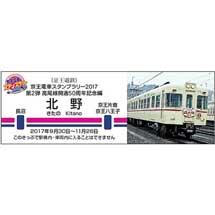 「1日乗車券でまわろう!京王電車スタンプラリー2017〜第2弾 高尾線開通50周年記念編〜」開催