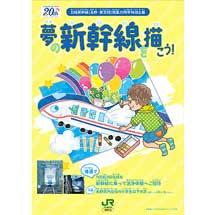 JR東日本,北陸新幹線開業20周年特別企画「夢の新幹線を描こう!」絵画を募集