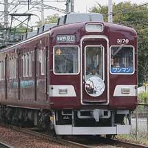 能勢電鉄3100系3170編成に導入20周年記念ヘッドマーク