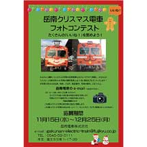 「岳南クリスマス電車フォトコンテスト」開催