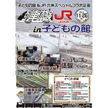 11月26日JR九州「列車体験 JR in 子ども館」開催