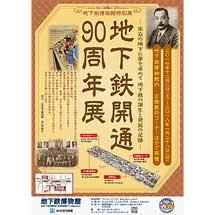 地下鉄博物館で特別展「地下鉄開通90周年展 東京の地下に夢を求めて 地下鉄の誕生と発展の歴史」開催