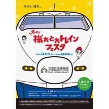 京都鉄道博物館で「冬だけ、特別。冬の撮れとれトレインフェスタ」など開催