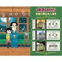 江ノ電,映画「DESTINY 鎌倉ものがたり」公開記念イベント実施