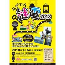 1月6日「謎電(なぞでん)2018~西郷どんからのSOS~」開催