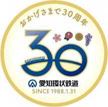 2月3日運転「愛知環状鉄道開業30周年記念列車」の参加者募集