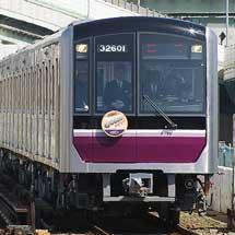 大阪市営地下鉄30000系試乗会・施設見学会開催