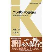 交通新聞社新書 004ニッポン鉄道遺産-列車に栓抜きがあった頃-