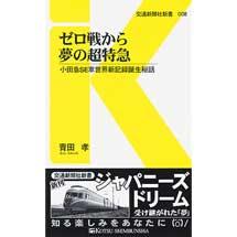 交通新聞社新書 008ゼロ戦から夢の超特急-小田急SE車世界新記録誕生秘話-