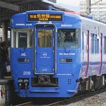 青色となったキハ220-208が長崎で運用開始