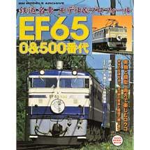鉄道名車 モデル&プロフィールEF65 0&500番代