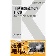 交通新聞社新書017上越新幹線物語 1979-̶中山トンネル スピードダウンの謎-