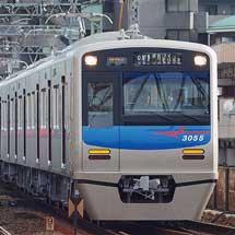京成電鉄3000形7次車が営業運転を開始