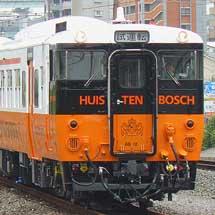 キハ66 12+キハ67 12が「ハウステンボス」色に
