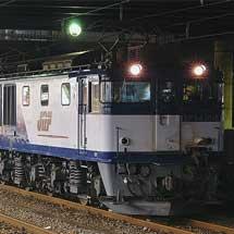 スハネフ14 20が富士急行へ
