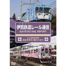 伊賀鉄道レール通信