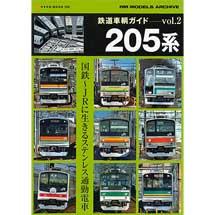 鉄道車輌ガイド vol.2 205系-国鉄~JRに生きるステンレス通勤電車-