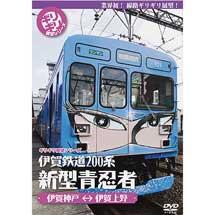 ギリギリ展望シリーズ伊賀鉄道200系 新型青忍者