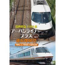 近鉄特急21000系アーバンライナー・プラス運転席展望Vol.1