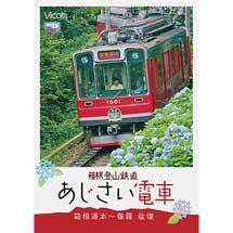 ビコム ワイド展望 箱根登山鉄道 あじさい電車
