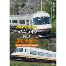 近鉄21000系アーバンライナーplus運転席展望 Vol.2